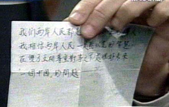 陳水扁曾在「國政報告」電視訪問中,出示「對岸有力人士」的字條。 資料照片/翻攝自ETTV