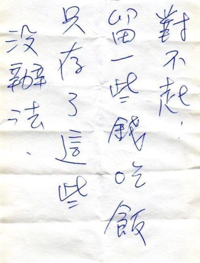 網友瘋傳總統蔡英文在2012年1月10日臉書PO出收到的紙條。 圖/取自蔡英文臉書