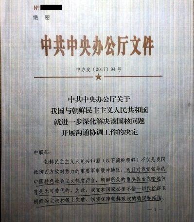 中共中央辦公廳「絕密」文件影本。 圖/取自「華盛頓自由燈塔」記者葛茨(Bill Gertz)報導。