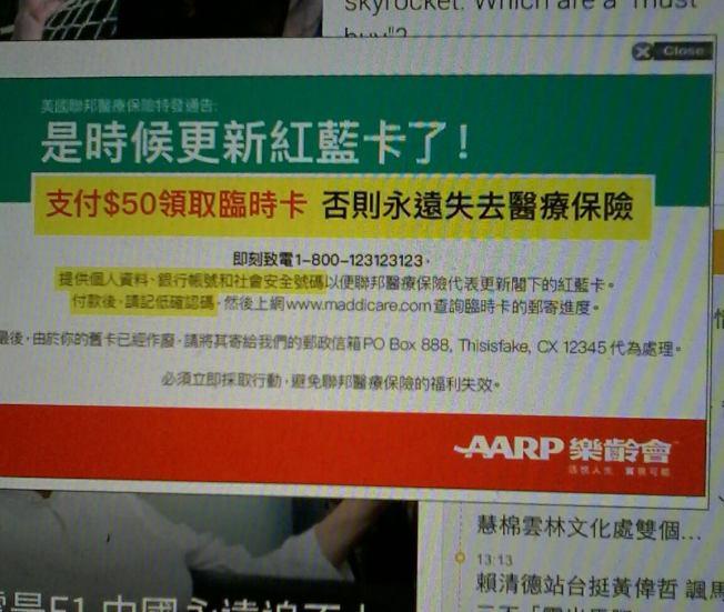 最近在网上的「红蓝卡临时卡」广告,其实是AARP提醒华人的反诈骗广告。 (读者提供)