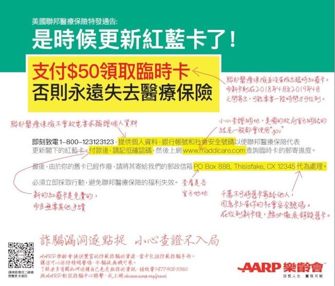 最近在网上的「红蓝卡临时卡」广告,其实是AARP提醒华人的反诈骗广告。 (AARP提供)