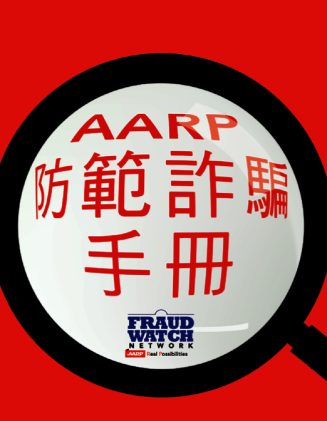 AARP为华裔耆老制作中文版防范诈骗手册。 (AARP)