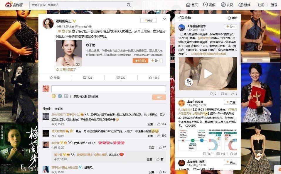 章子怡表态不参加大秀、不购买Dolce & Gabbana商品。图/截自微博
