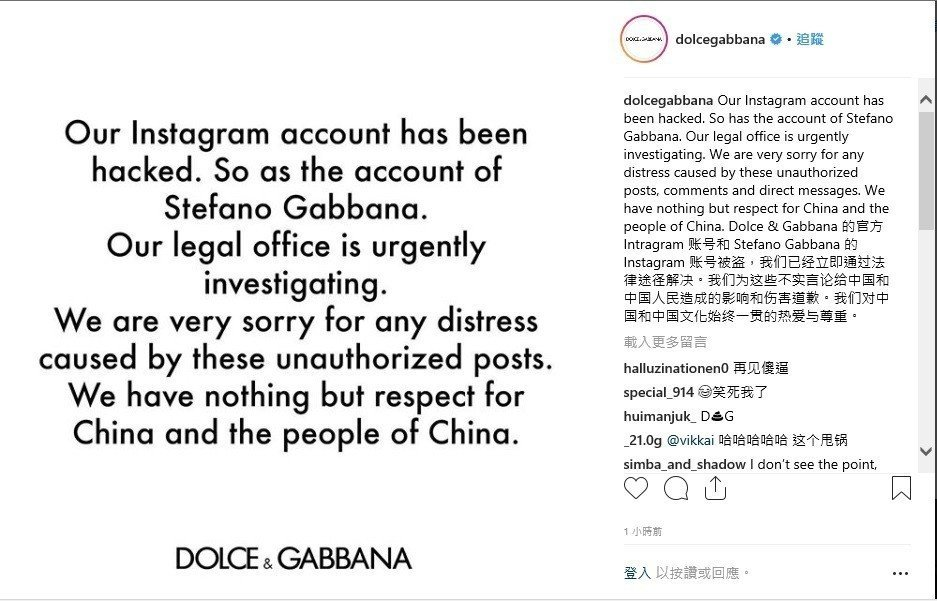 Dolce & Gabbana在11月21日发表的官方声明。图/截自IG