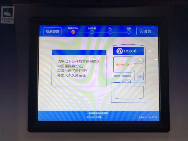去年9月1日起实施的港澳台居民居住证也适用于这次春运,使用居住证者,可在北京车站中任一台自助售(取)票机上换纸质车票,搭车更省时便利。记者许依晨/摄影