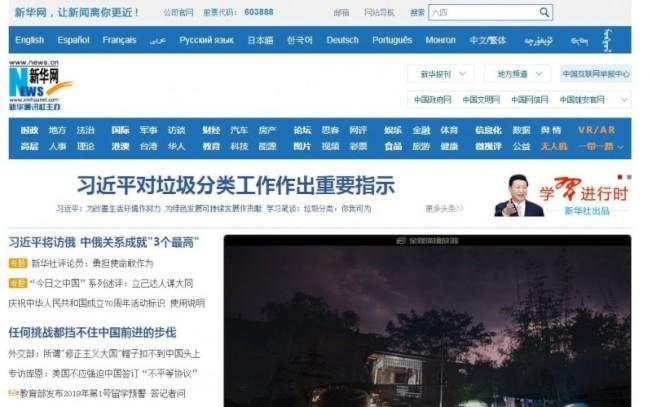 新华社官网横头放「习近平对垃圾分类工作作出重要指示」。 (新华社)