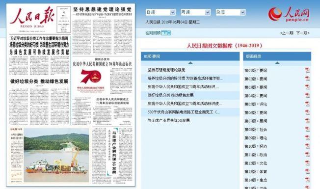 人民日报头版放「习近平对垃圾分类工作作出重要指示强调」。 (取材自人民日报)
