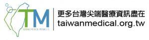 更多台灣尖端醫療資訊盡在:taiwanmedical.org.tw
