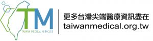 更多台灣尖端醫療資訊盡在