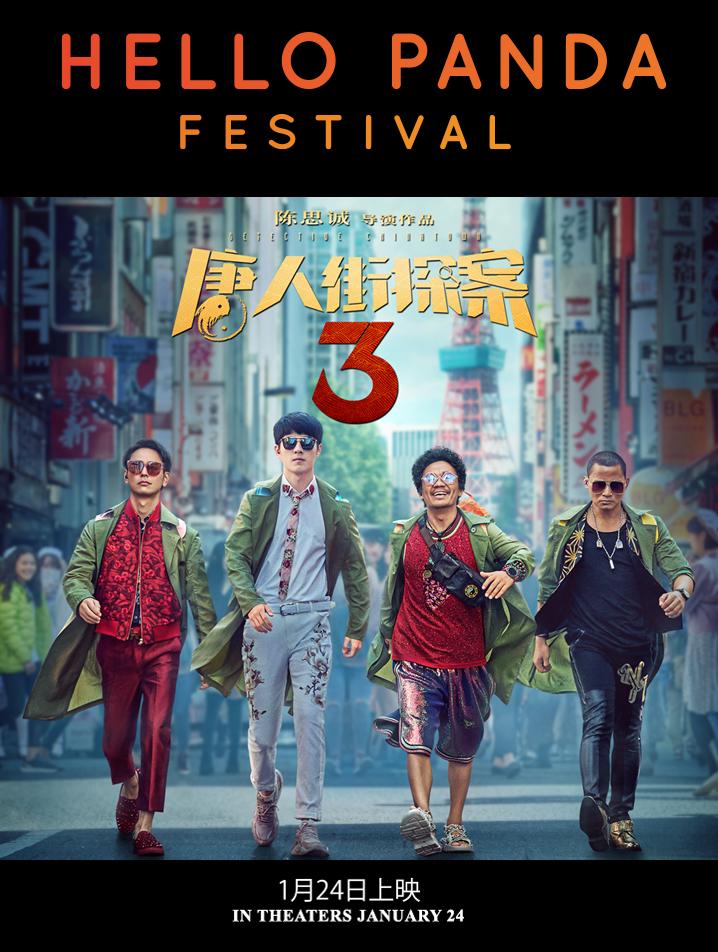 1月20日起,現場購買Hello Panda Festival門票,限量送電影票<唐人街探案3>。主辦單位/提供