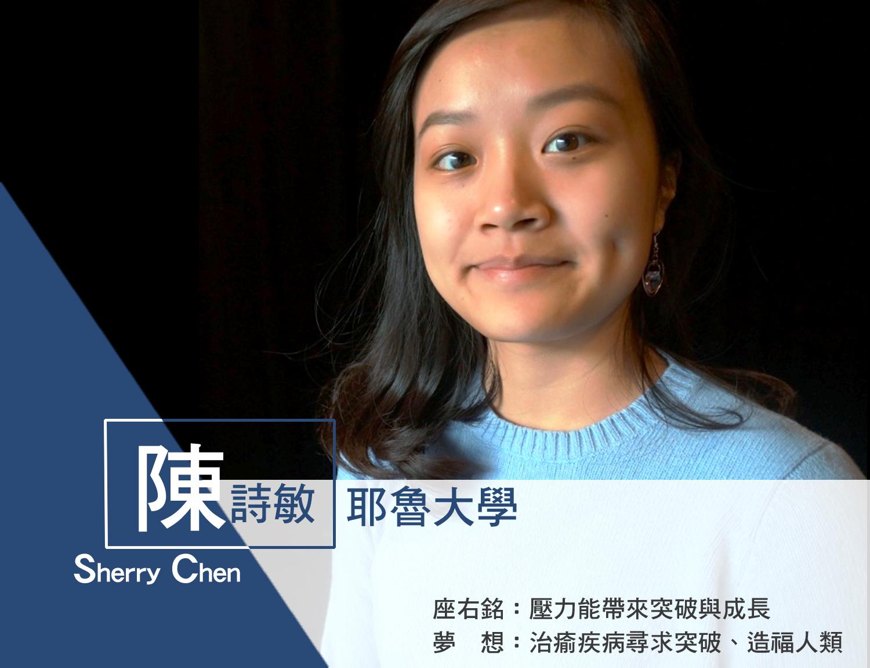 陳詩敏Sherry Chen拷貝