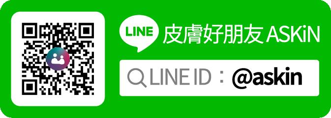 Qrcode LINE@ ASKiN 皮膚好朋友