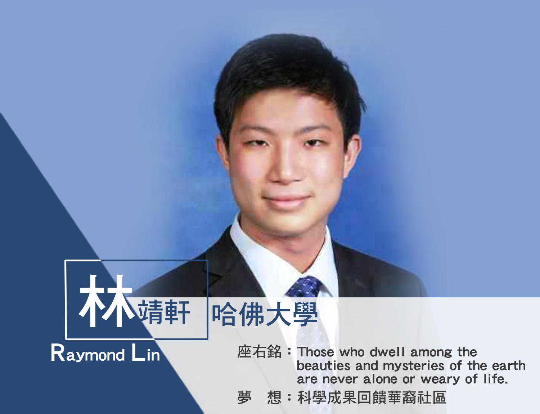 林靖軒Raymond Lin拷貝
