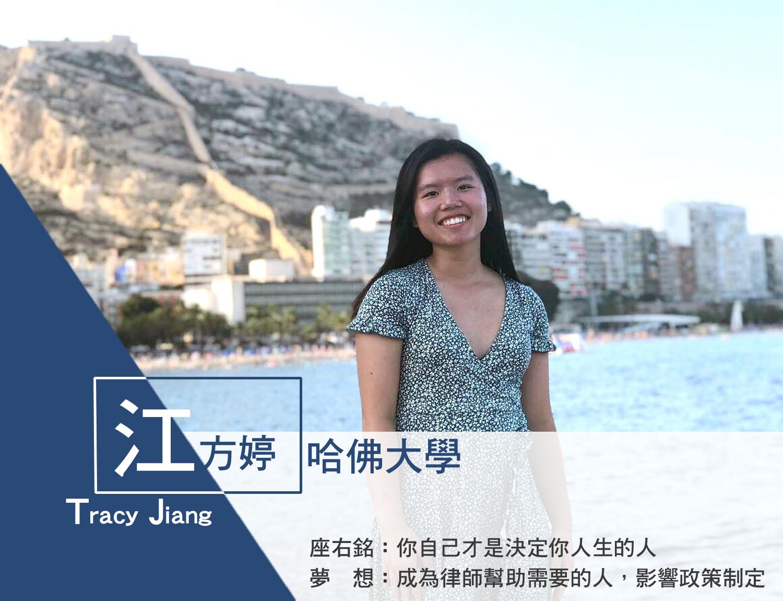 江方婷Tracy Jiang拷貝
