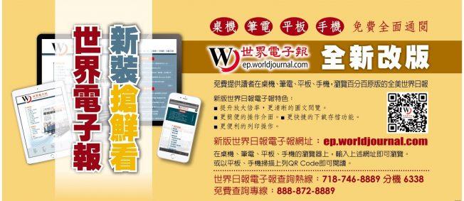 世界電子報ePaper 新裝免費搶鮮看