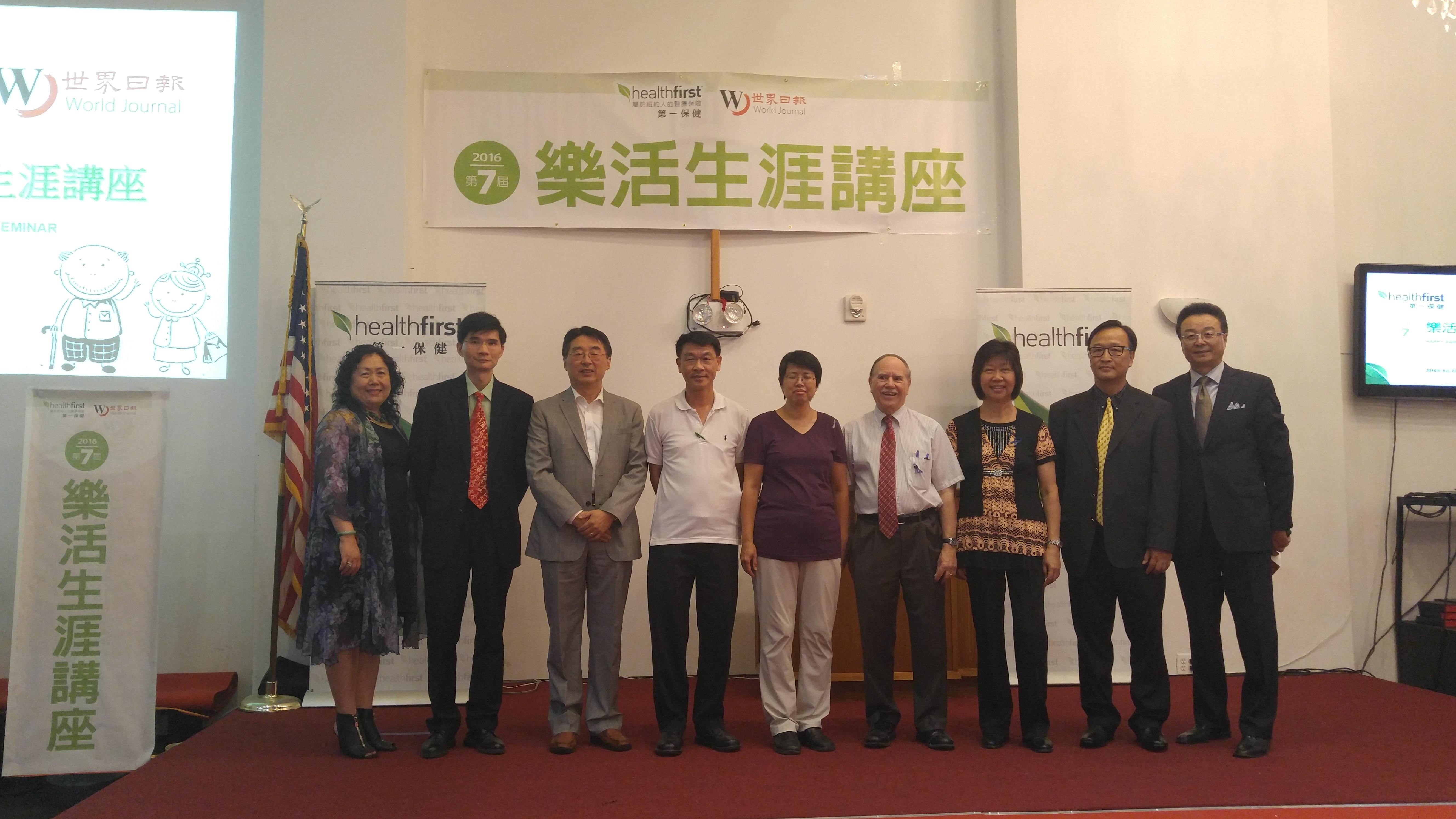 寇頓(右四)、唐鳳巧(右三)、主辦方代表世界日報的黎冠中(右二)、第一保健的吳燁祺(左一)和王惠嶽(右一)以及到場嘉賓支持第七屆樂活生涯講座