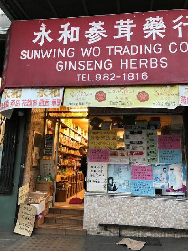 出售有毒中藥茶的舊金山華埠永和藥行,回應稱正配合當局調查。(記者李秀蘭/攝影)