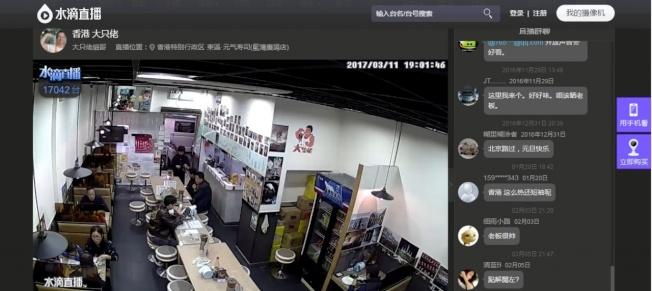 「大隻佬麵家」的監控鏡頭在網上直播。(「水滴直播」圖片)