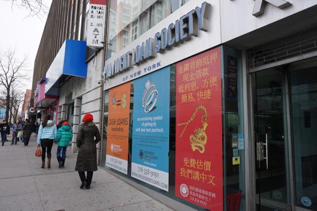 Provident Loan Society法拉盛分行位於緬街鬧區。(記者王若馨/攝影)