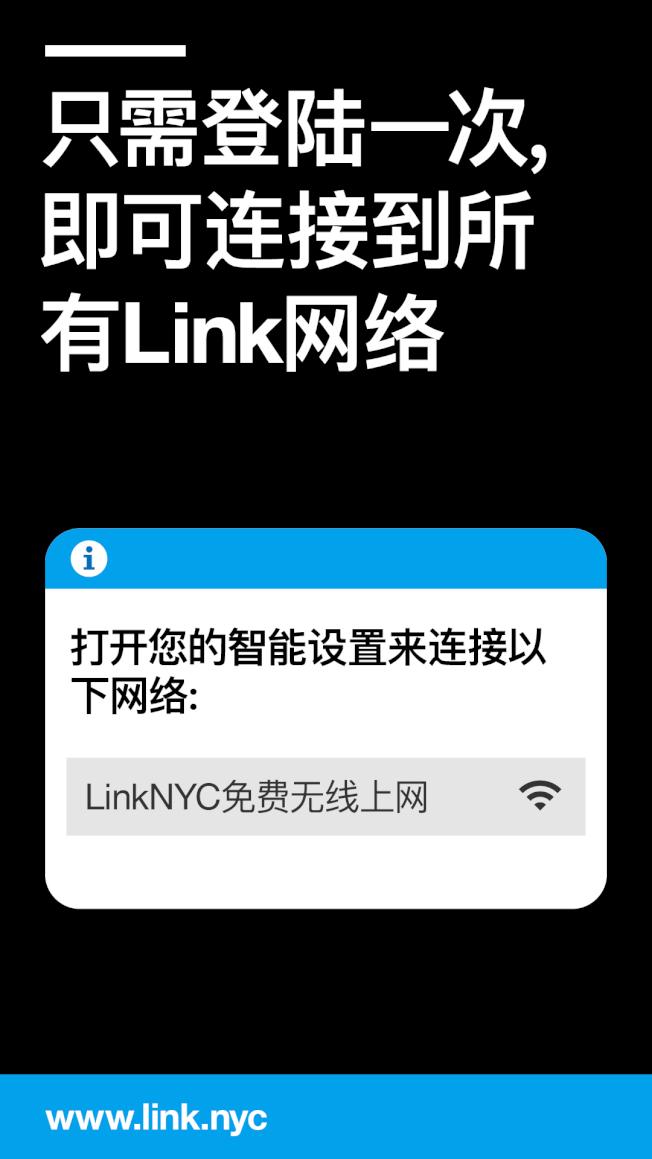 中文界面將介紹紐約市民和遊客該裝置使用方式。(LinkNYC提供)