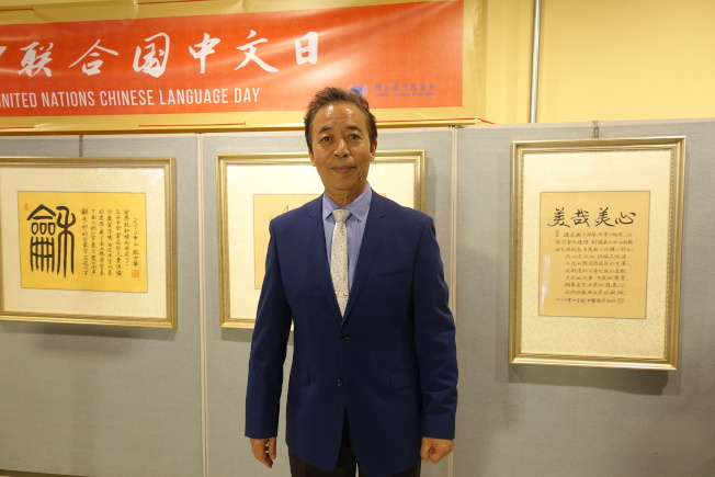 龐中華作品在聯合國展出。(記者金春香/攝影)