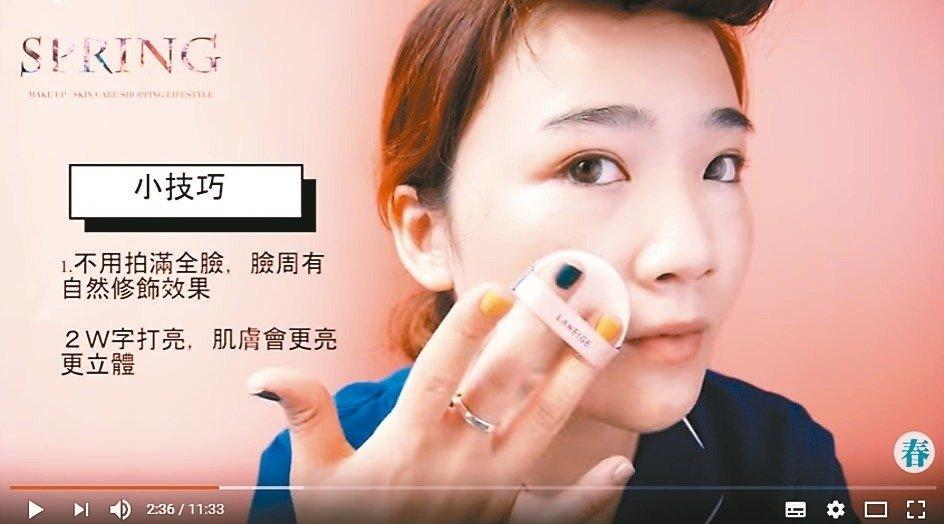 彩妝達人網路直播分享技法,是不容小覷的商機。 圖/記者呂筱蟬翻攝「春春」個人頻道