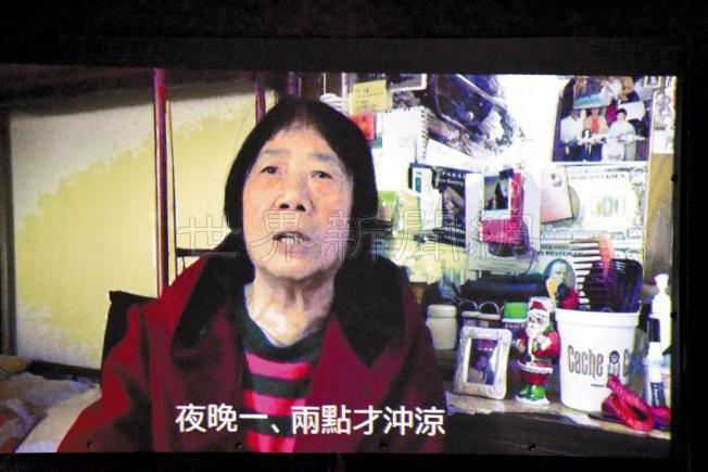 短片「華埠散房的最後防線」在華埠首映,散房居民談及生活苦況,包括要到凌晨一、二時才輪到洗澡。(記者李秀蘭/攝影)