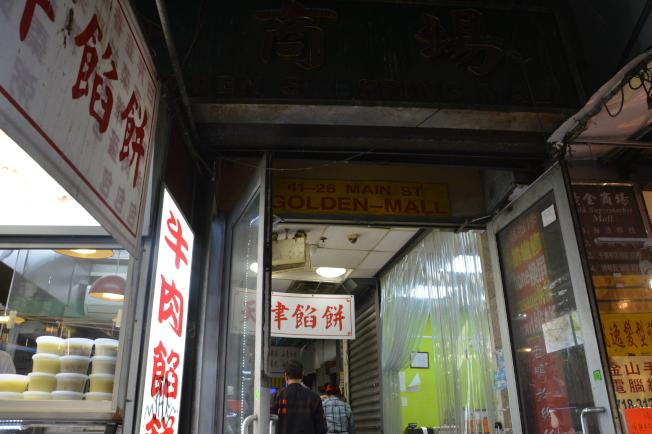 法拉盛黃金商場將在明年整修,商家表示將物色分店,或用其他分店彌補暫時停業的損失。(記者牟蘭/攝影)
