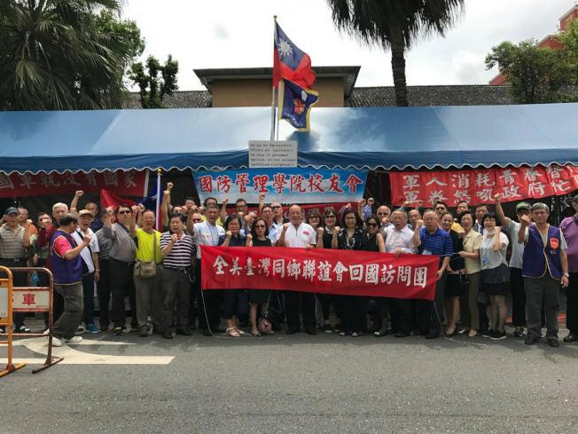 數十位全美台灣同鄉聯誼會成員至台北聲援「八百壯士」,抗議政府污名化軍公教。(圖:王維提供)