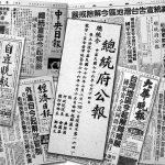 1987年7月15日:台灣解除戒嚴