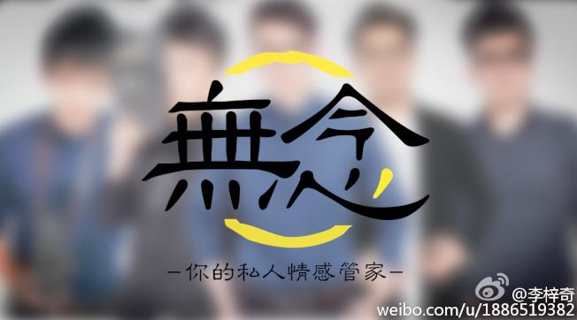 教別人談戀愛的「無念情感工作室」logo。(取材自微博)