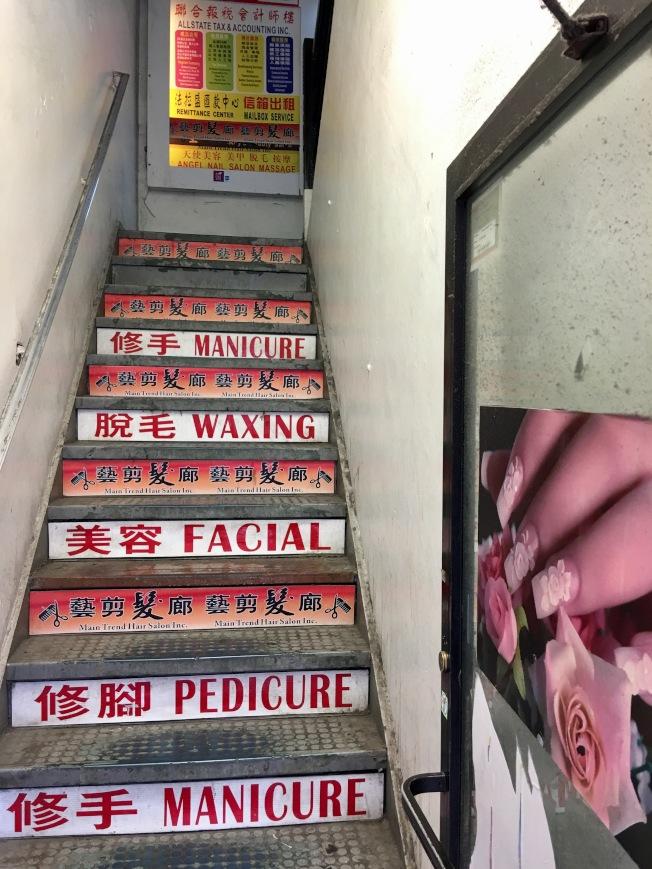美甲店為華人新移民提供了就業機會。(邱辛曄/攝影)