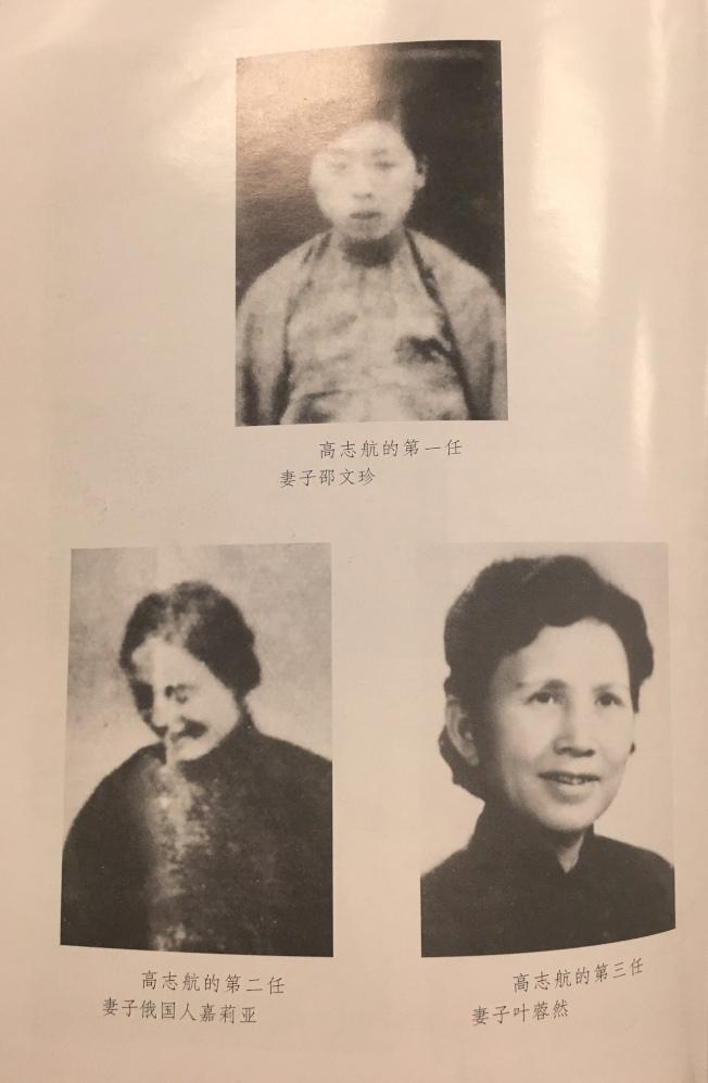 高志航第一任妻子邵文珍(上),第二任妻子葛莉亞(左下),第三任妻子葉蓉然(右下)。(周逸枝/提供)