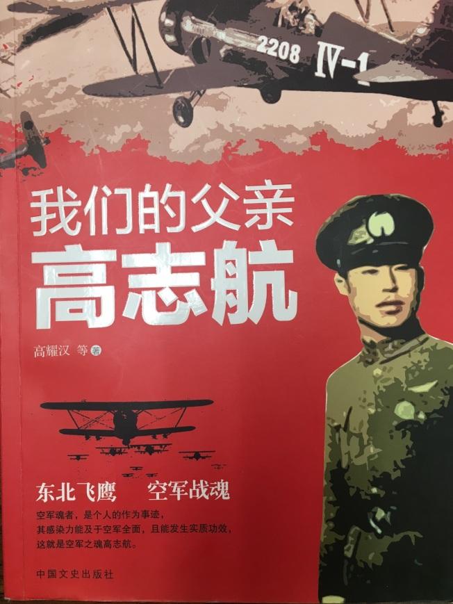 《我們的父親高志航》由中國文史出版社出版。(中國文史出版社)