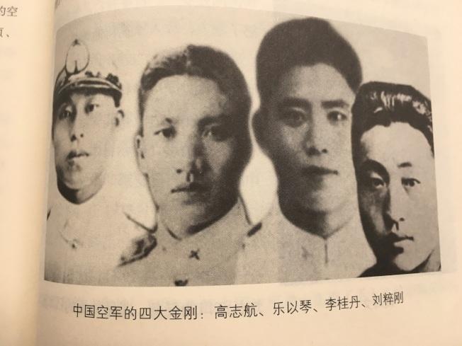 中國空軍「四大金剛」。左起高志航、樂以琴、李桂丹、劉粹剛。(周逸枝/提供)