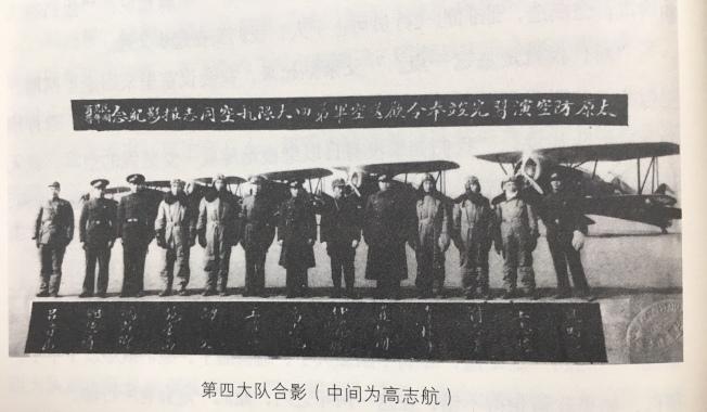 空軍第四大隊大隊長高志航(中)及其飛行員合影。(周逸枝/提供)
