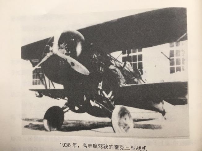 1936年,高志航駕駛的霍克戰機。(周逸枝/提供)