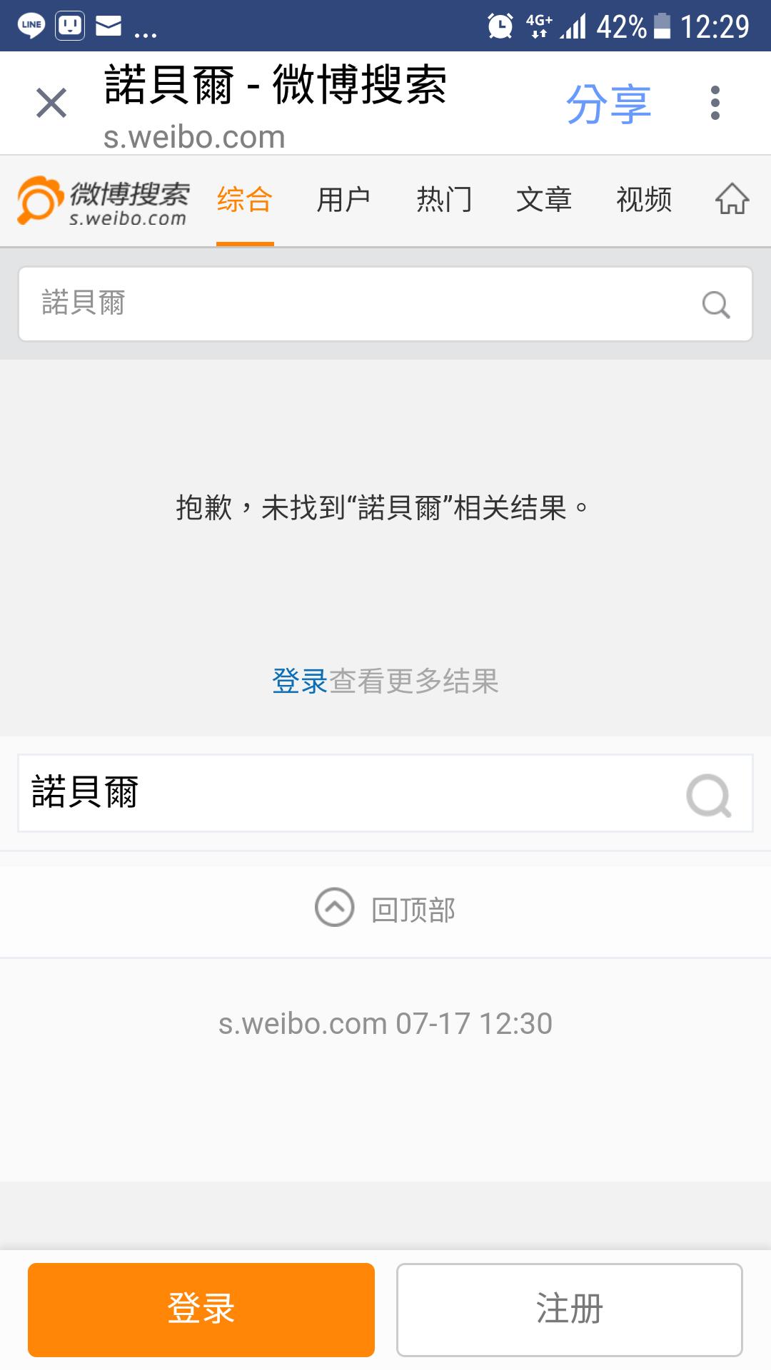 網友在PTT上表示中國把「諾貝爾」字眼從微博中禁絕。記者修瑞瑩/翻攝