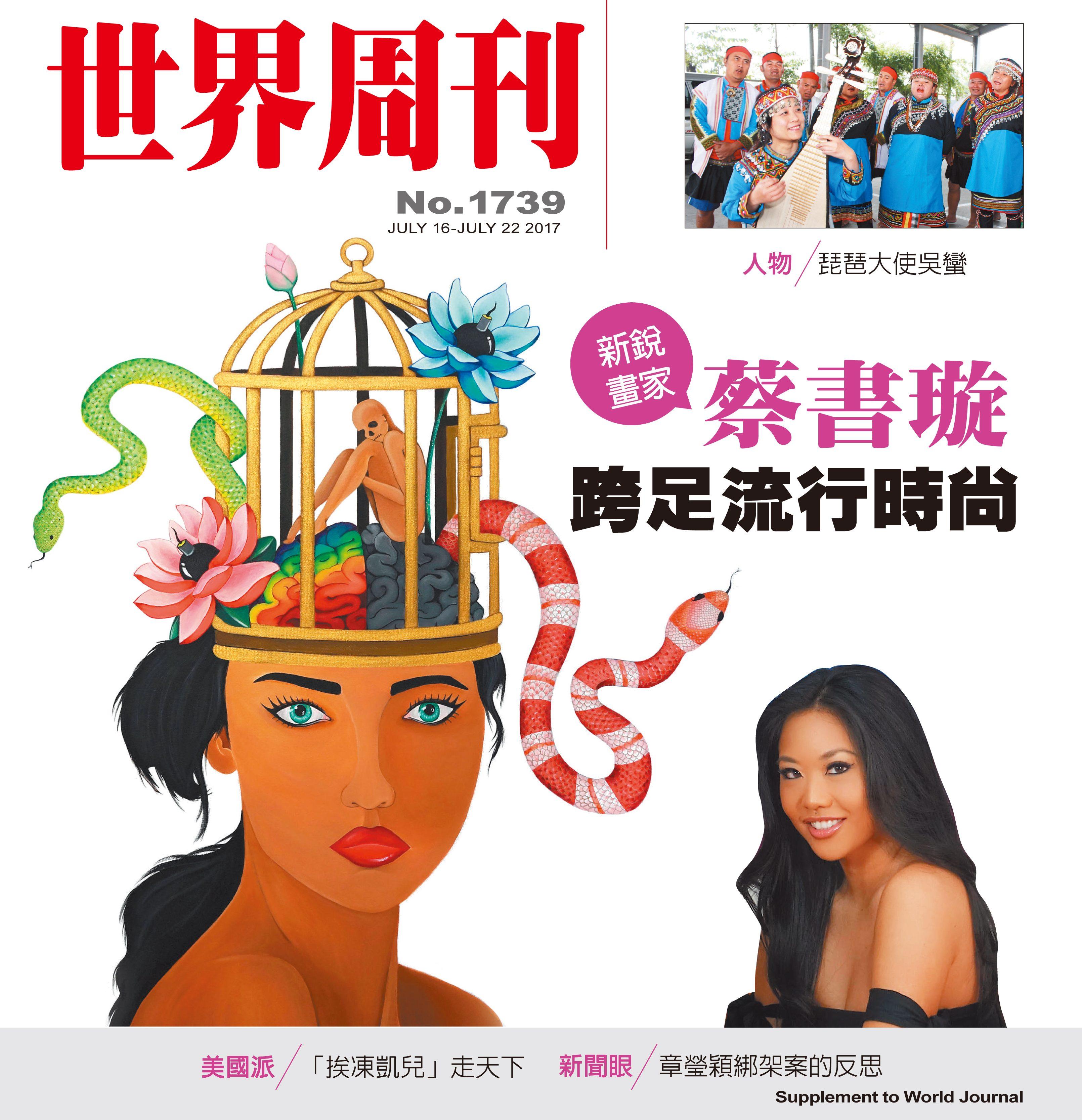 16日(周日)出刊的世界周刊「封面故事─新銳畫家蔡書璇」。
