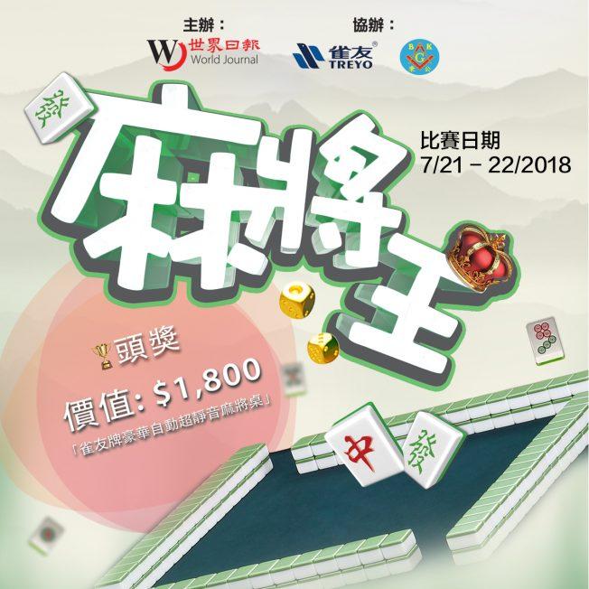 麻將王大賽 Mahjong King Competition