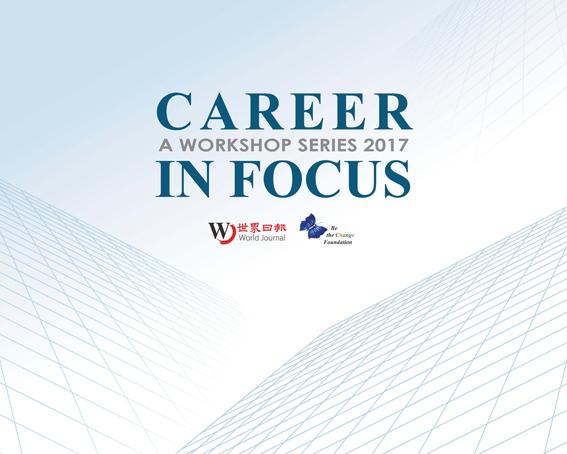 職場菁英論壇 Career in Focus