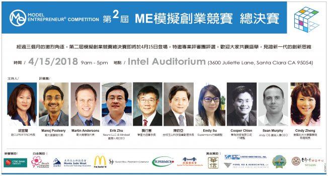 2018 第二屆ME模擬創業競賽