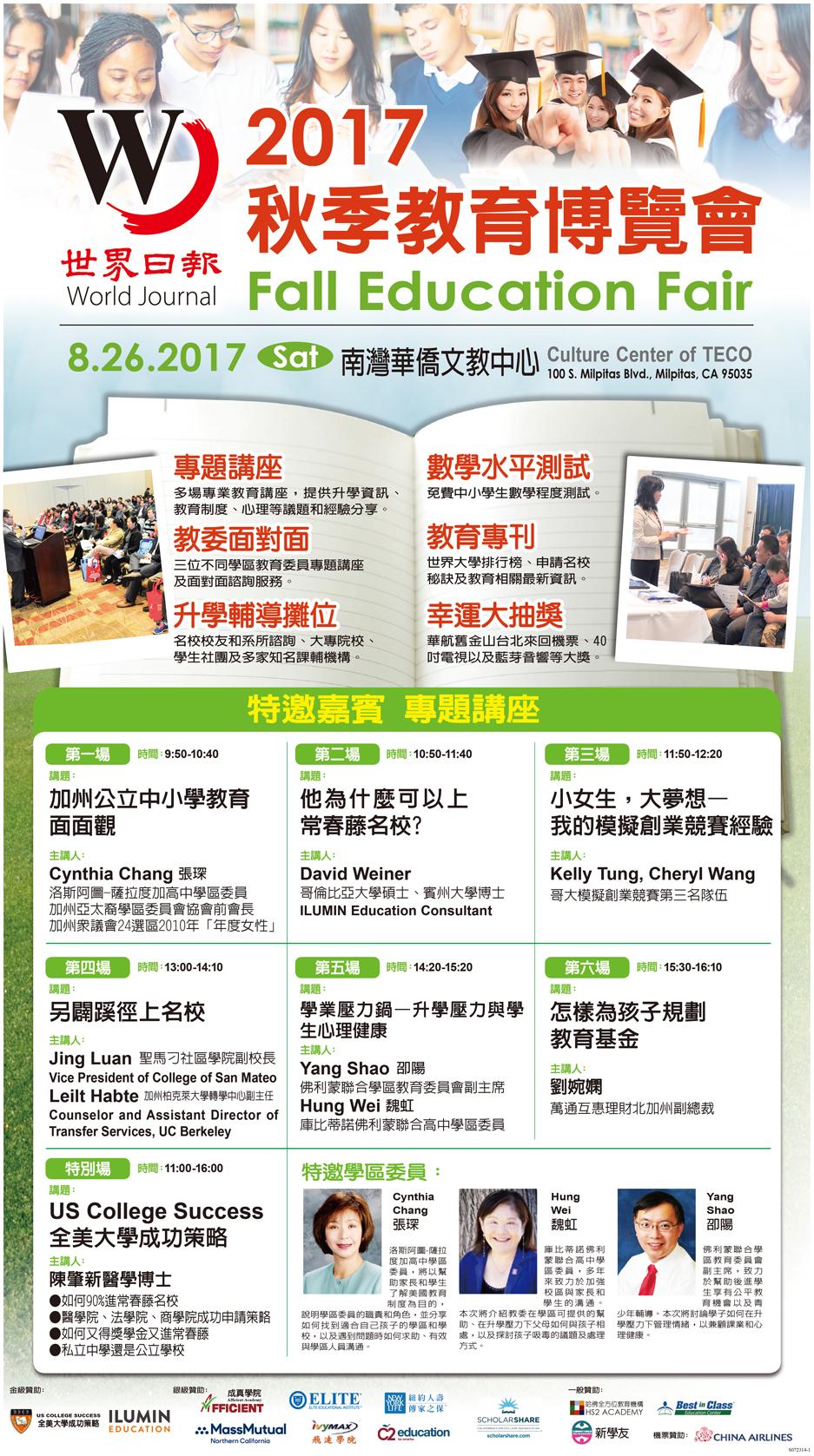 2017 秋季教育博覽會