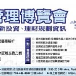 2017財富管理博覽會