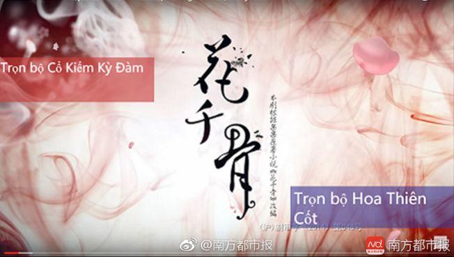 新氏玉英和「華劇字幕組」小夥伴翻譯的《花千骨》等華劇。(取材自南方都市報)