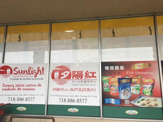 日護中心在某種程度上,幫助了一些有需要的低收入人士,對社區也有正面作用。圖為日護中心在華人超市登廣告。(記者曾慧燕/攝影)