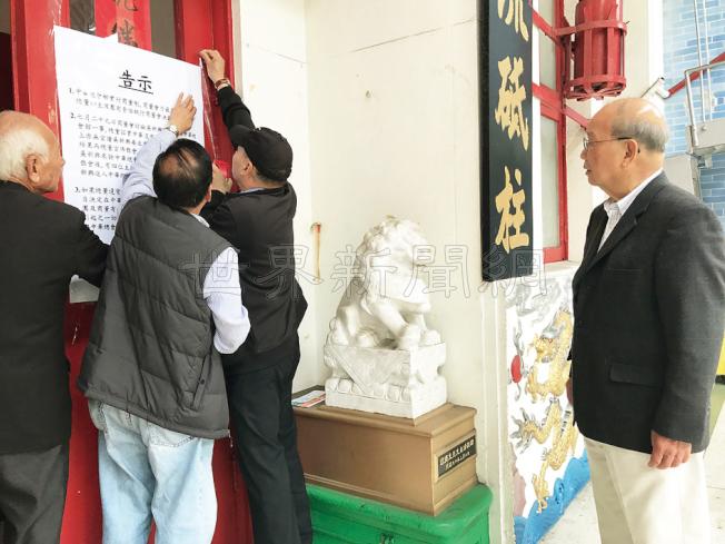 反對台灣僑務委員長吳新興來訪的部份僑界人士,在中華總會館大門貼通告。(記者李秀蘭/攝影)