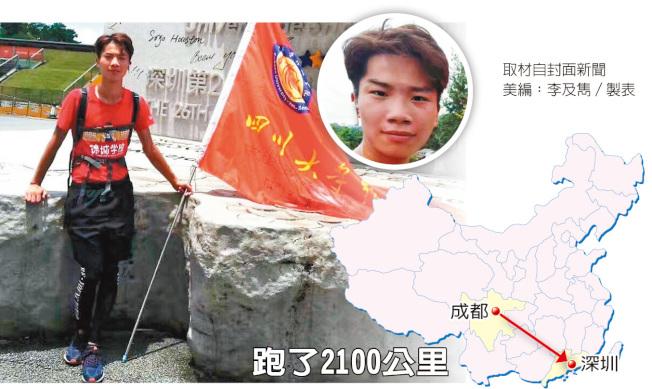 中國版「阿甘」廖興花31天,從成都跑回深圳過暑假。(取材自封面新聞)