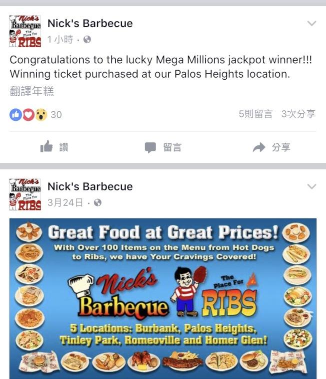 獎金高達3億9300萬元的兆彩,在距離芝加哥約半小時車程的燒烤餐廳售出,該餐廳12日一早就在臉書專頁貼出公告。(尼克燒烤臉書截圖)