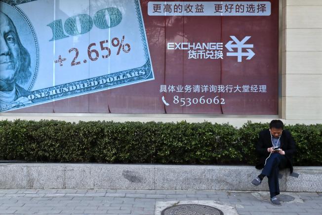 圖為北京一家銀行外面貼出的促銷海報。(美聯社)